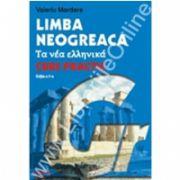 Limba neogreaca. Curs practic (Editia a III-a)