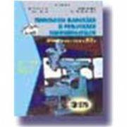 Tehnologia elaborarii si prelucrarii semifabricatelor. Manual (cls. a XII-a)