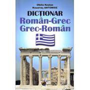 Dictionar (dublu) Roman-Grec, Grec-Roman