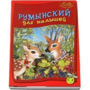 Limba romana pentru cei mici 5-8 ani. Vorbitori de rusa